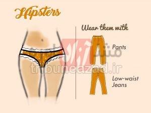 لباس زیر هایپسترز