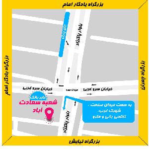 مرکز مشاوره غرب تهران