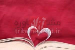 نامههای پراحساس از عشق